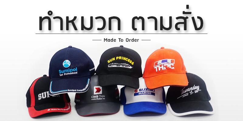 ทำหมวก ตามสั่ง