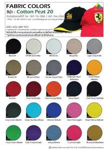 สีผ้าหมวก CottonPeat20