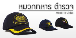 หมวกทหาร ตำรวจ