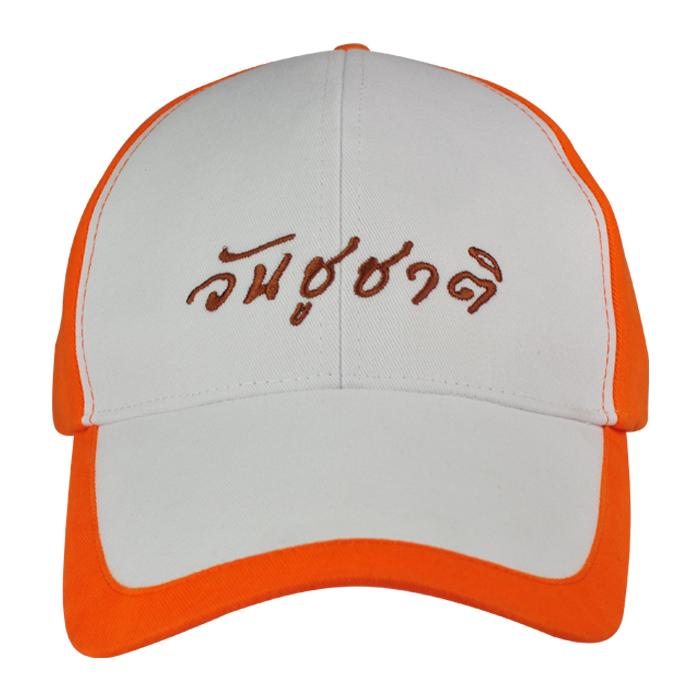 หมวกแก๊ป ตัดต่อ (พิเศษ)