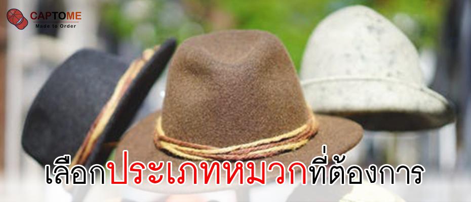 เลือกประเภทหมวกที่ต้องการ