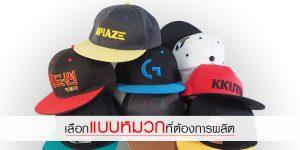 เลือกแบบหมวก