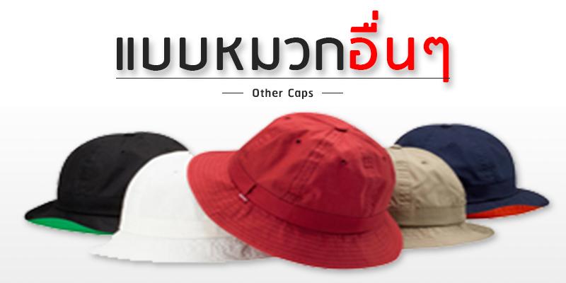 แบบหมวกอื่นๆ