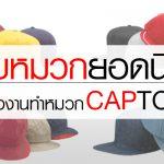 หมวกยอดนิยม ของโรงงานทำหมวก CAPTOME