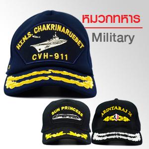 หมวกทหาร