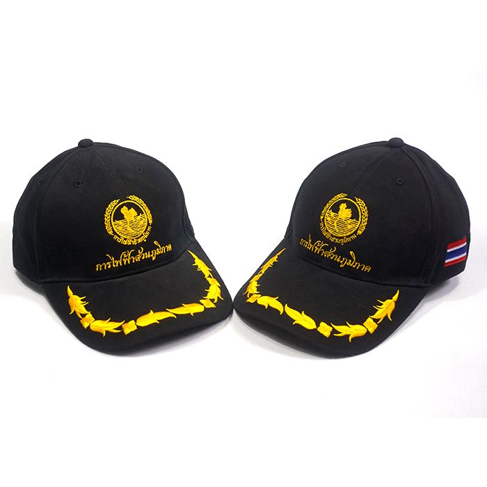 หมวกการไฟฟ้าส่วนภูมิภาค