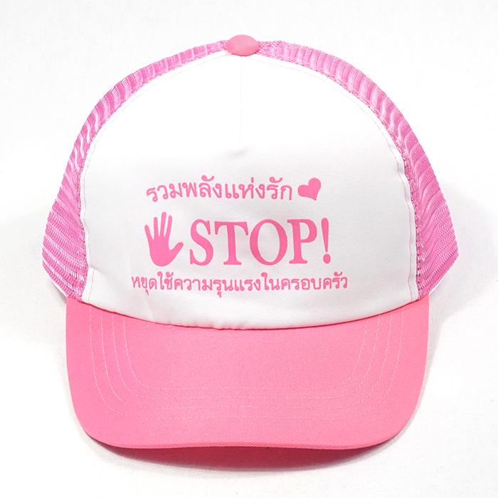 หมวกแก๊ปตาข่ายสีชมพู