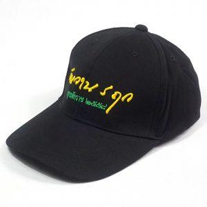 ทำหมวกวันวาน