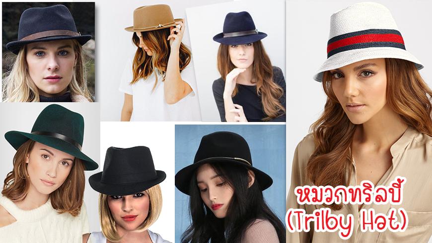 หมวกทริลบี้ ทรงหมวกแฟชั่นยอดนิยม