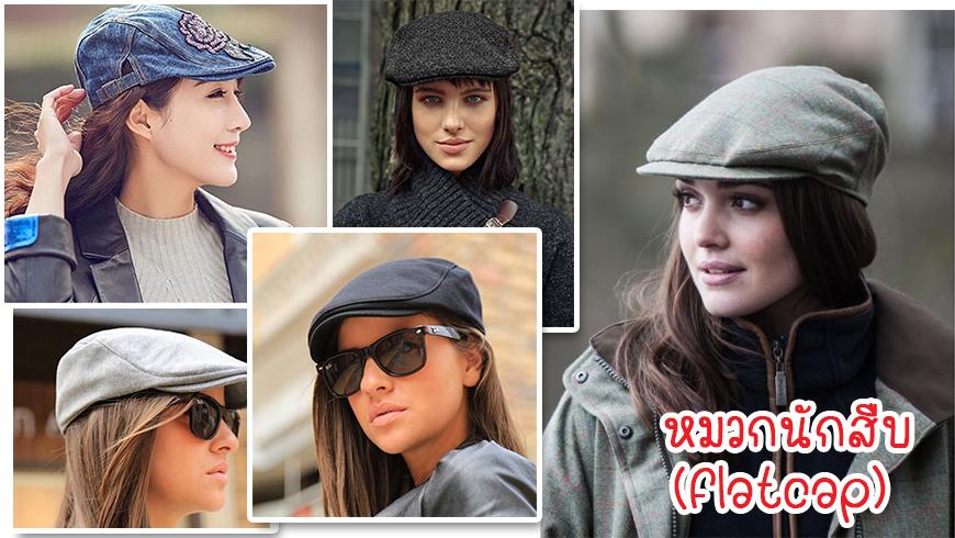 หมวกนักสืบ ทรงหมวกแฟชั่นยอดนิยม