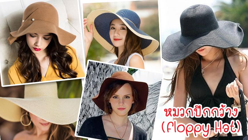 หมวกปีกกว้าง ทรงหมวกแฟชั่นยอดนิยม