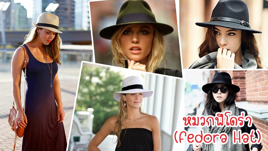 หมวกฟิโดร่า ทรงหมวกแฟชั่นยอดนิยม