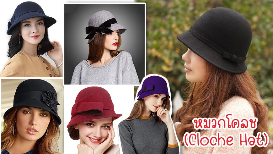 หมวกโคลช ทรงหมวกแฟชั่นยอดนิยม