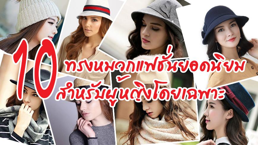 10 ทรงหมวกแฟชั่นยอดนิยม สำหรับสาวๆ
