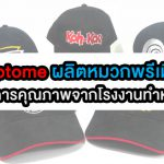 Captome ผลิตหมวกพรีเมี่ยม บริการคุณภาพจากโรงงานทำหมวก