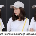 หมวกแก๊ปสีขาว หมวกสวย หมวกแก๊ปดูดี ได้งานด่วนรวดเร็วทันใจ