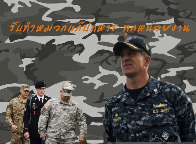 รับทำหมวกแก๊ปทหาร