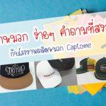 วิธีทำหมวก ง่ายๆ คำถามที่สงสัย กับโรงงานผลิตหมวก Captome